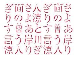 KSD104 - Sablon 20 15, Stamperia - chinese words